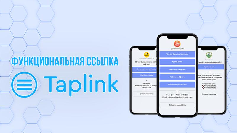 Taplink: платные и бесплатные возможности сервиса